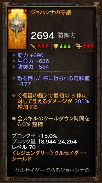 d3_24_d_crus02_item_6