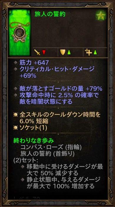 d3_24_d_crus02_item_7