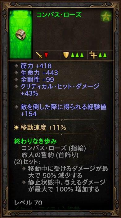 d3_24_d_crus02_item_8