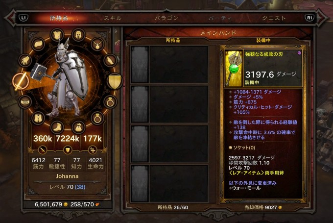 d3_guide_crus2_stats