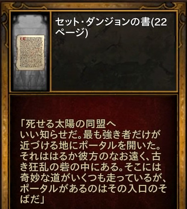d3_patch24_setdungeon_hint