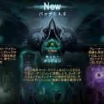 PS4 Diablo3 パッチ2.4リリース