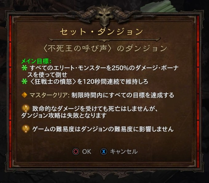 d3_setdungeon1_mission
