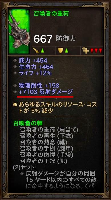 d3_24_d_crus03_thorns