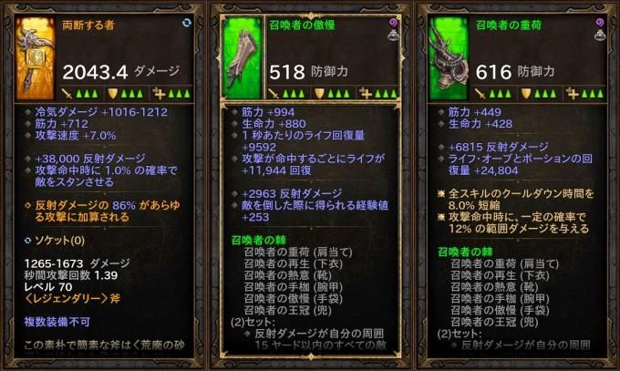 d3_24_d_crus04_gear01