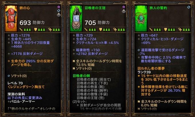 d3_24_d_crus04_gear02