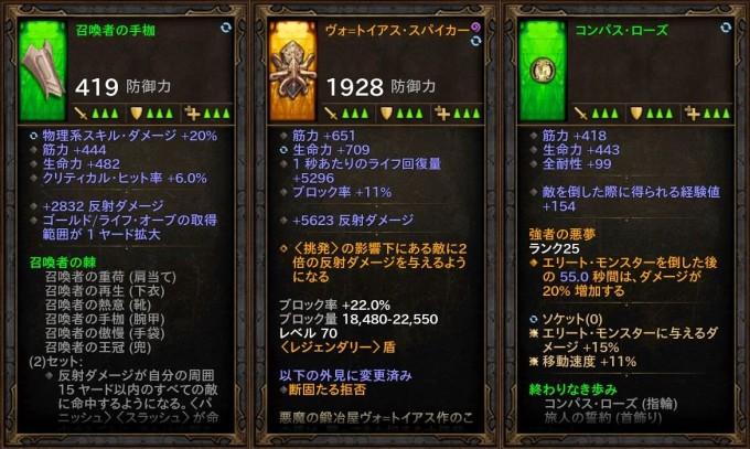 d3_24_d_crus04_gear03