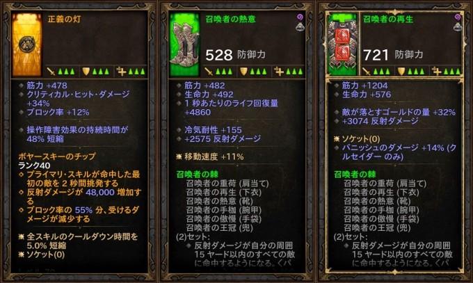 d3_24_d_crus04_gear04