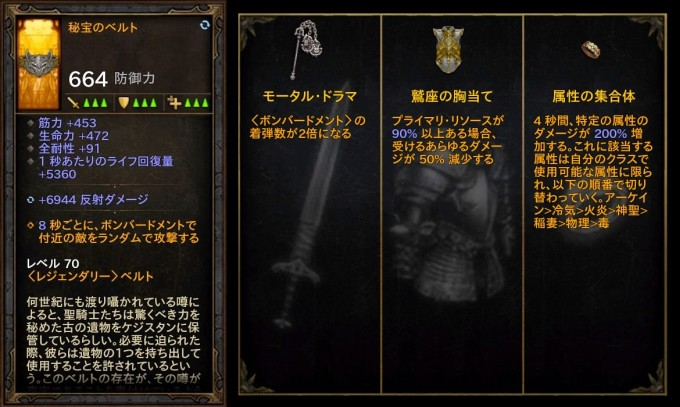 d3_24_d_crus04_gear05