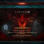 Diablo3 アニバーサリーダンジョン関連